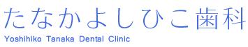 柏市新柏のたなかよしひこ歯科|東武野田線新柏駅徒歩1分の歯医者